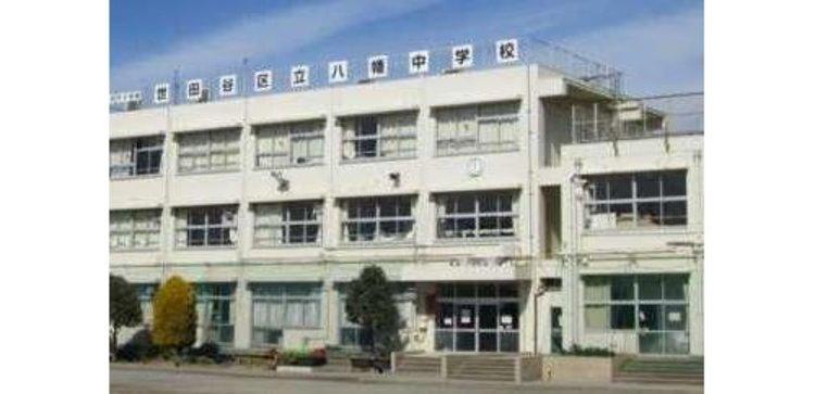 世田谷区立八幡中学校まで900m。地域の期待に応え、地域とともに子どもを育てる学校。