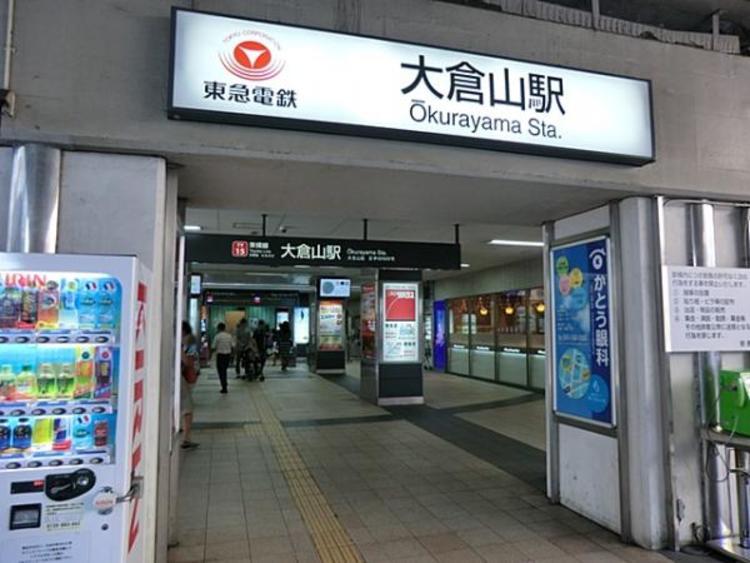 東急東横線「大倉山」駅 560