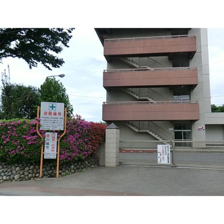 川越第一中学校(約1000m)