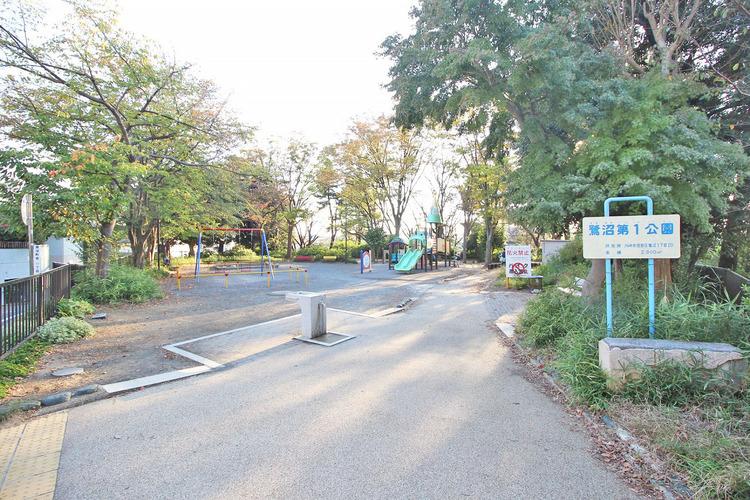 鷺沼第一公園 距離300m