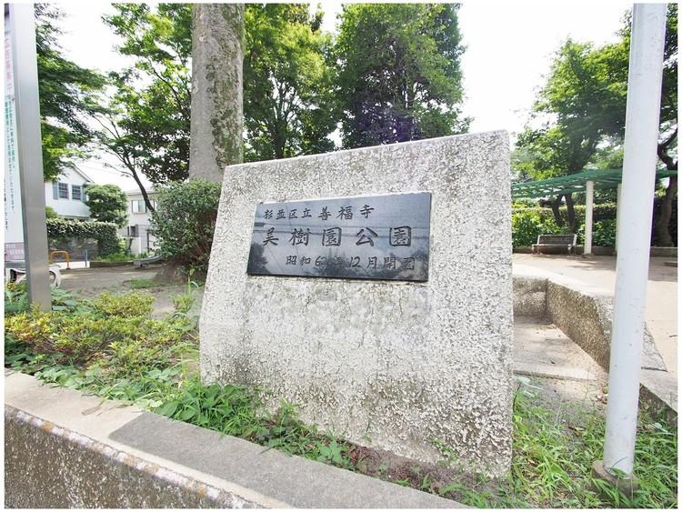 善福寺美樹園公園まで244m