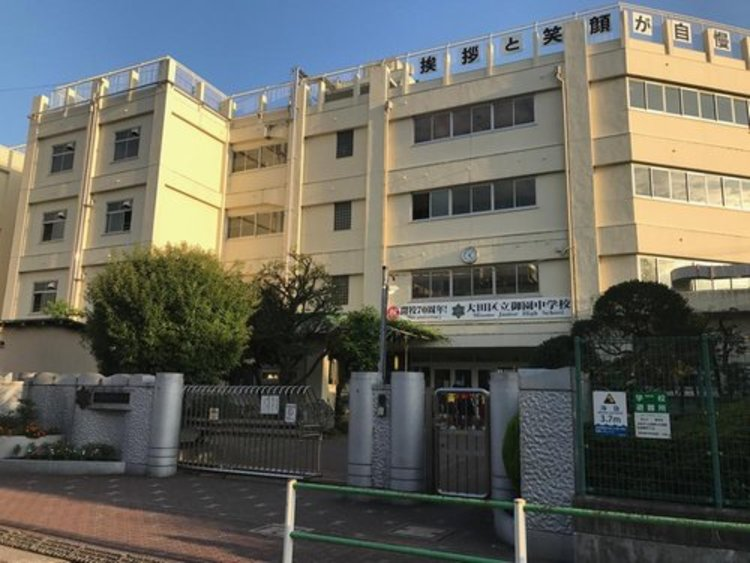 大田区立御園中学校まで490m 普通学級の他に、不登校経験者のための相談学級、難聴の生徒のための難聴学級を設置している。外国人生徒の増加により、校内で日本語教育を行っている。