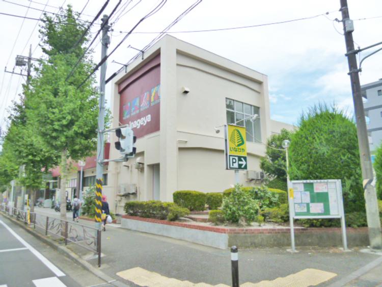 いなげや 川崎土橋店 距離850m