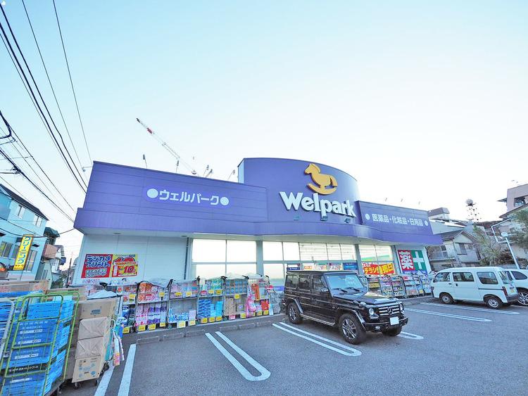 ウェルパーク桜新町店 距離1300m