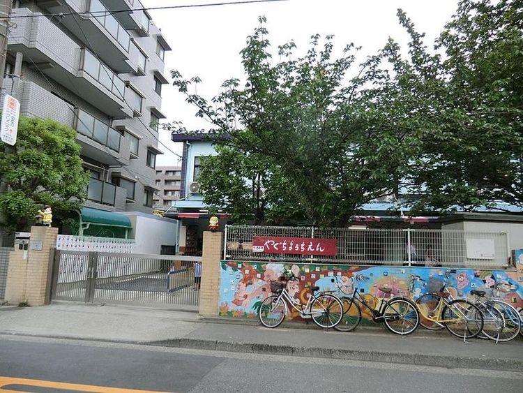 矢口幼稚園 徒歩8分 570m