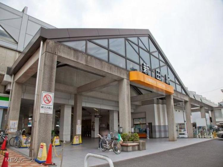 東武鉄道新田駅1280m