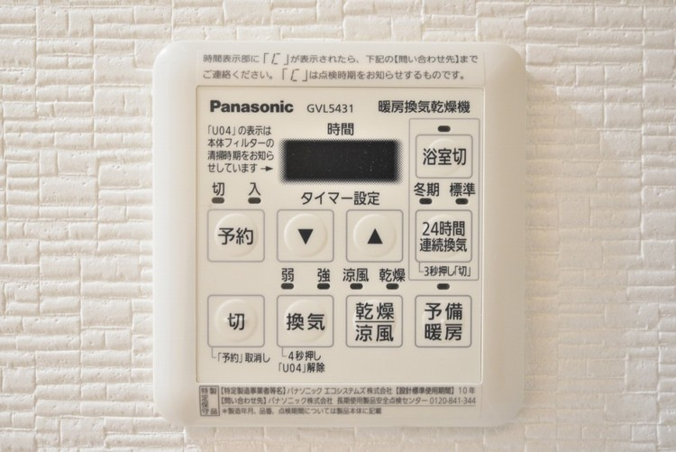 【浴室乾燥機】「浴室がジメジメしないので、掃除が楽になった」「いつでも洗濯物を干せるのが安心」「花粉症で外干しできないから便利」そんな声を多く頂いている、便利機能の浴室乾燥機付きです。