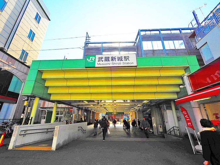 武蔵新城駅 距離210m
