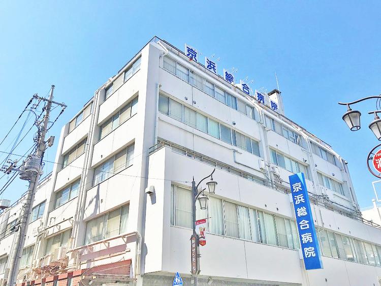 京浜総合病院 距離300m