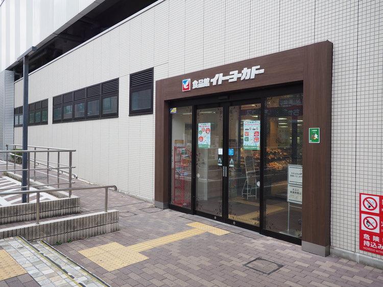 イトーヨーカドー食品館石神井公園店まで262m