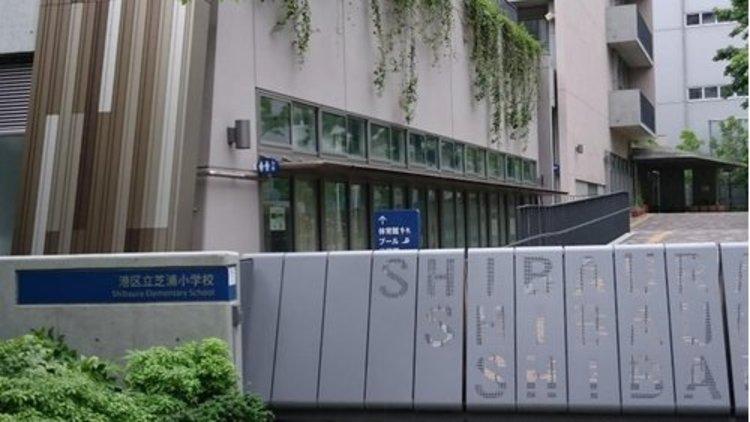 港区立芝浦小学校まで1060m 1942年東京府東京市芝浦国民学校として設立。教育目標「心もからだも強い子」「すすんで勉強する子」「友だちと協力する子」