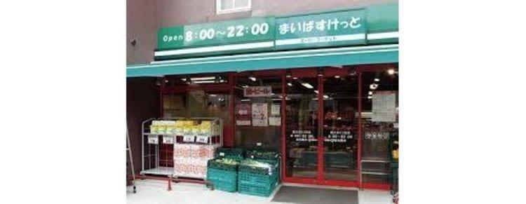 まいばすけっと西大井6丁目店まで304m イオングループが展開する都市型食料品スーパーマーケット。新鮮な野菜やおいしいお惣菜があります。
