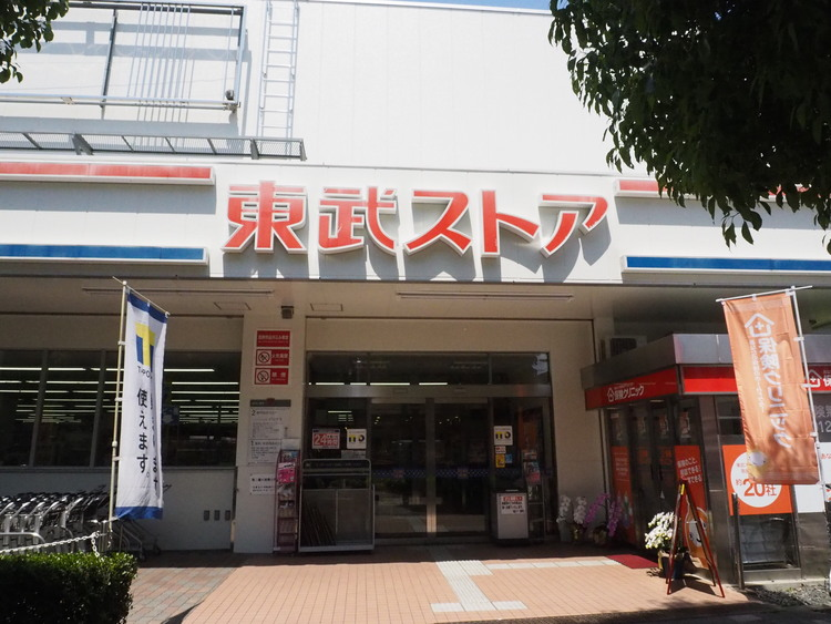 東武ストア 前野町店 まで513m