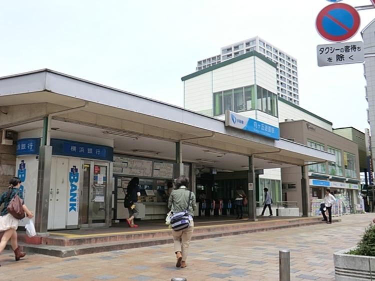 小田急線「向ヶ丘遊園」駅 距離約1200m