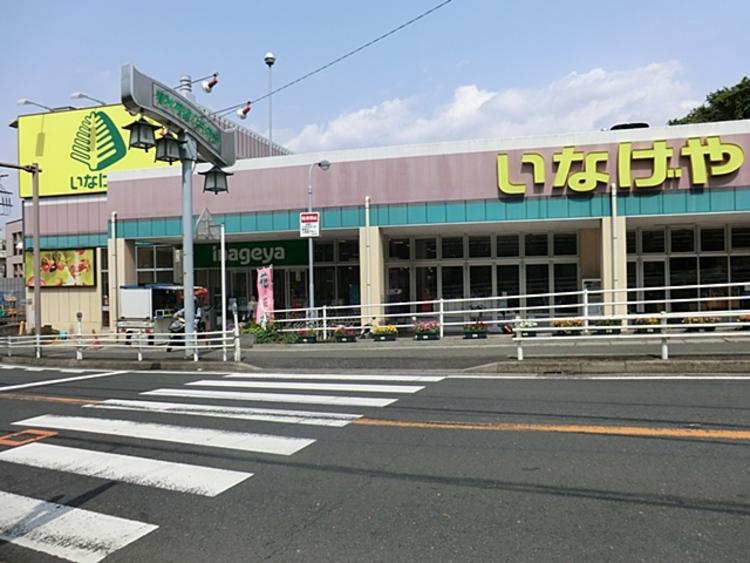 いなげや川崎生田店 距離約1000m