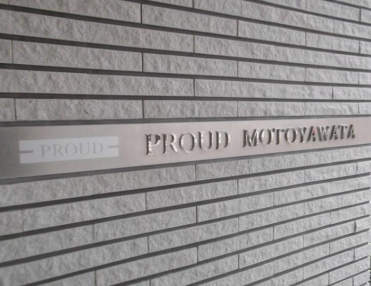 外壁タイル貼りで、2012年築の新耐震物件です