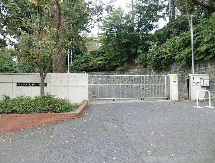 横浜市立元街小学校 徒歩12分 850m