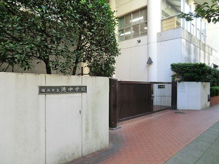 横浜市立港中学校 徒歩7分 600m