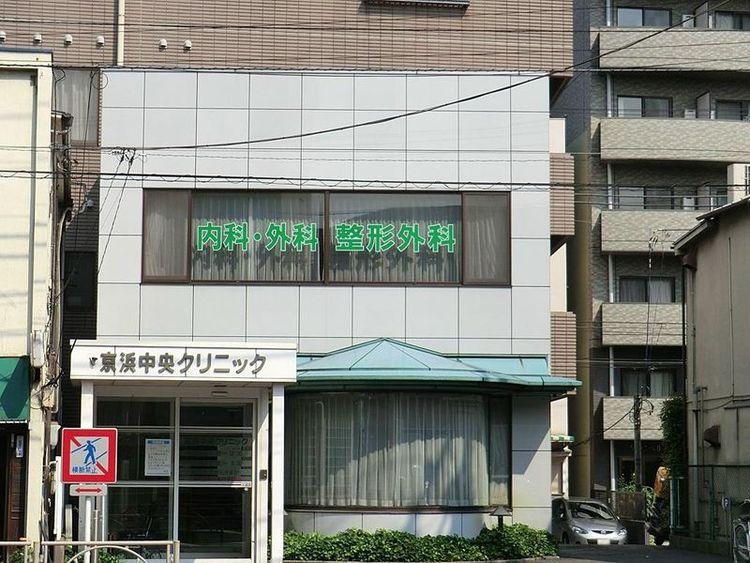 京浜中央クリニック 徒歩1分 60m