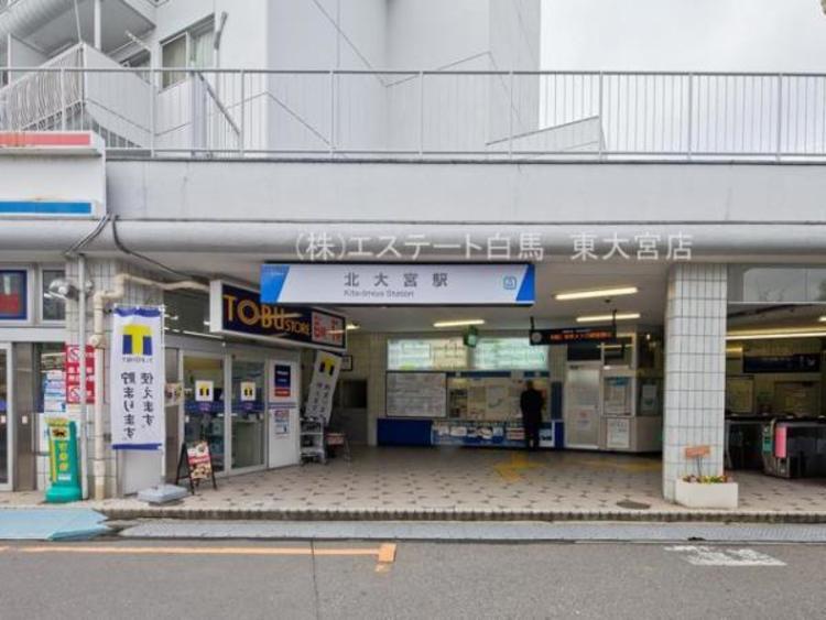 東武野田線「北大宮」駅