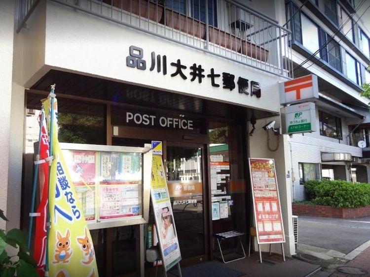 品川大井七郵便局 徒歩3分 240m