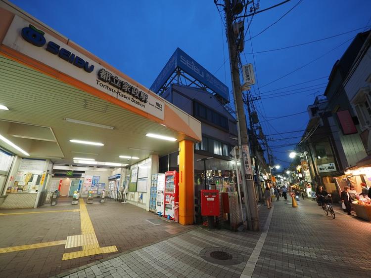 西武新宿線「都立家政」駅まで1300m