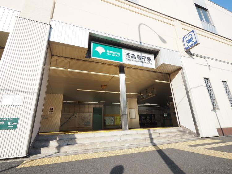 都営三田線 西高島平駅まで1500m