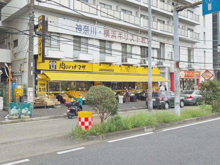肉のハナマサ西横浜店 徒歩4分 310m