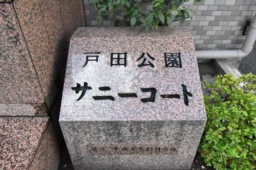 戸田公園サニーコートの物件画像