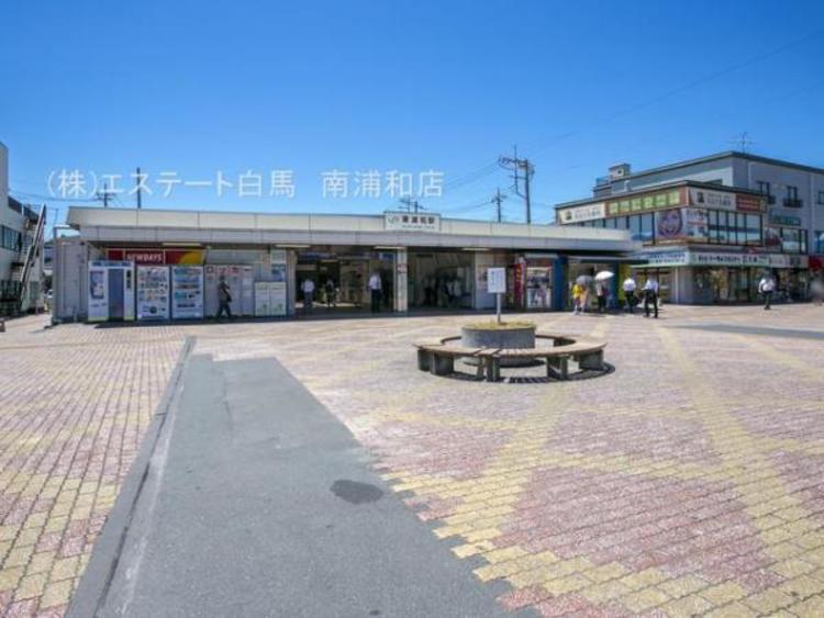 JR武蔵野線「東浦和」駅  約2300m