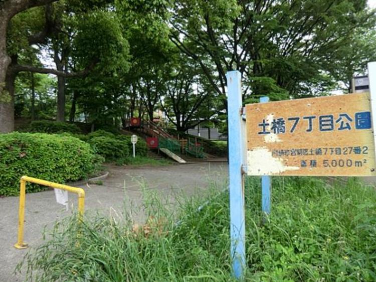 土橋7丁目公園350m