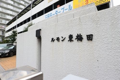 ルモン東梅田の画像