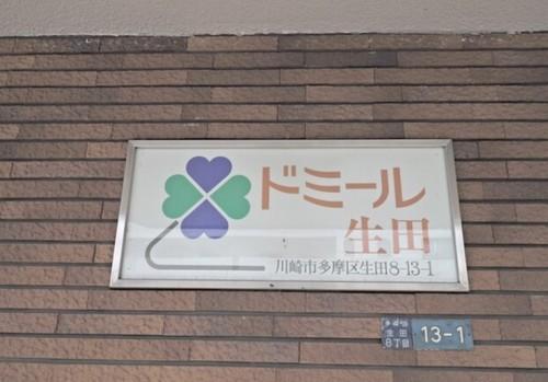 ドミール生田の画像