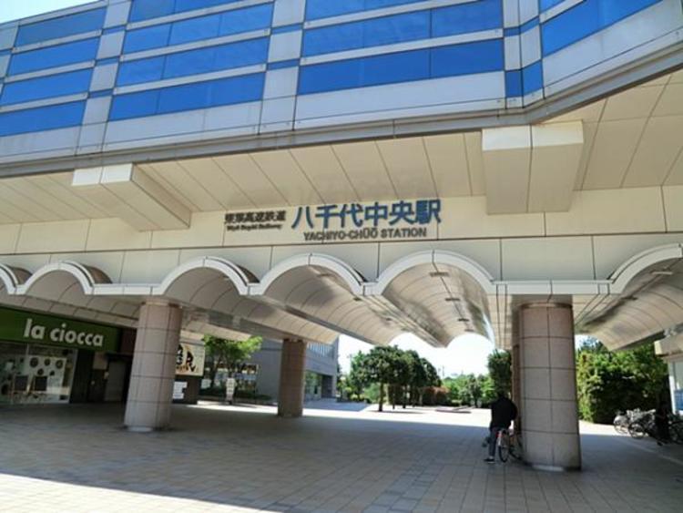 東葉高速線八千代中央駅