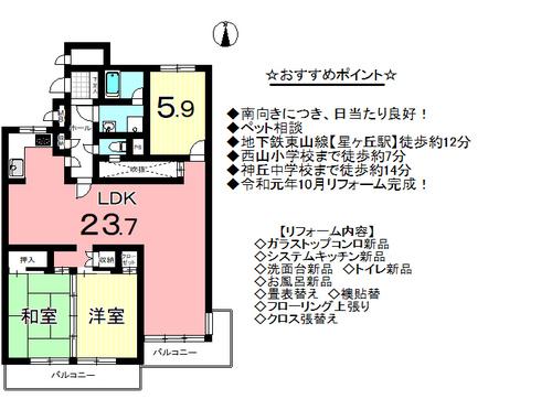 東山台スカイマンションの画像
