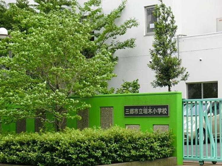 三郷市立瑞木小学校650m
