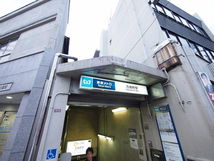東京メトロ丸の内線 方南町駅まで約350m