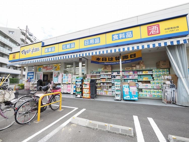 マツモトキヨシ 中野南台店まで約600m