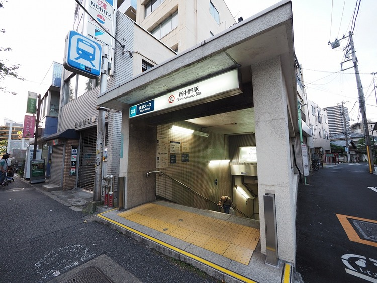 東京メトロ丸の内線「新中野」駅まで約859m