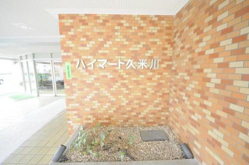 ハイマート久米川の画像
