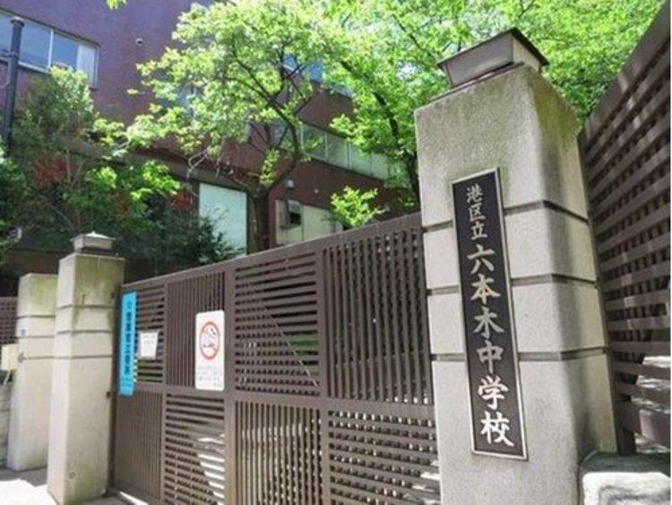 港区立六本木中学校まで870m。1998年4月に、港区立城南中学校と、港区立三河台中学校が統合する形で創立された。