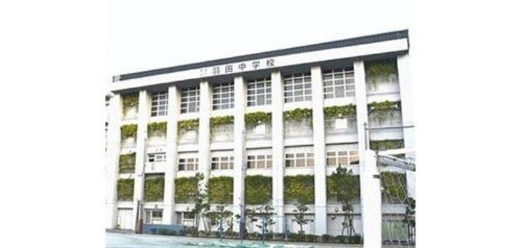 大田区立羽田中学校まで940m。人間尊重の精神を基調として、広い視野を持って未来を生き抜く、心身ともにたくましい生徒を育てる。