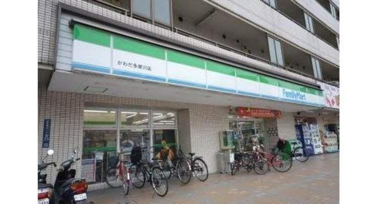 ファミリーマートかわだ多摩川店まで220m。「あなたと、コンビに、ファミリーマート」 「来るたびに楽しい発見があって、新鮮さにあふれたコンビニ」を目指してます。