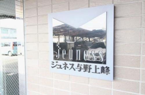 ジュネス与野上峰 学区/鈴谷小・与野西中の画像