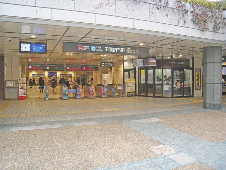 東急東横線・目黒線「田園調布」駅 距離880m
