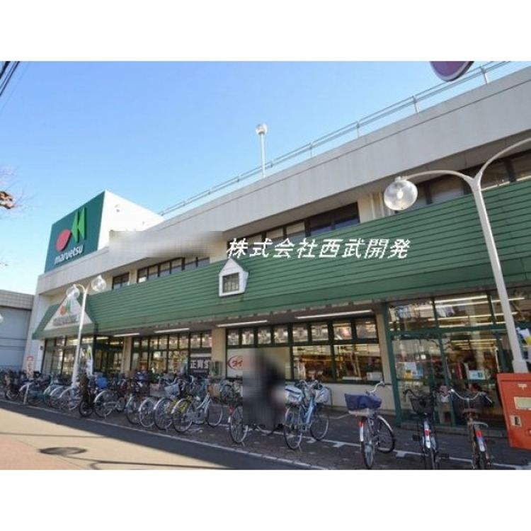 マルエツみずほ台店(約700m)