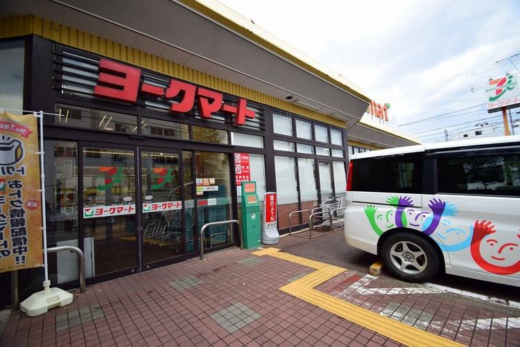 ヨークマート 大倉山店 距離550m