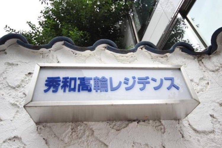秀和伝統のエンブレム。ヴィンテージマンションの趣が出た、味のあるエンブレムですね。