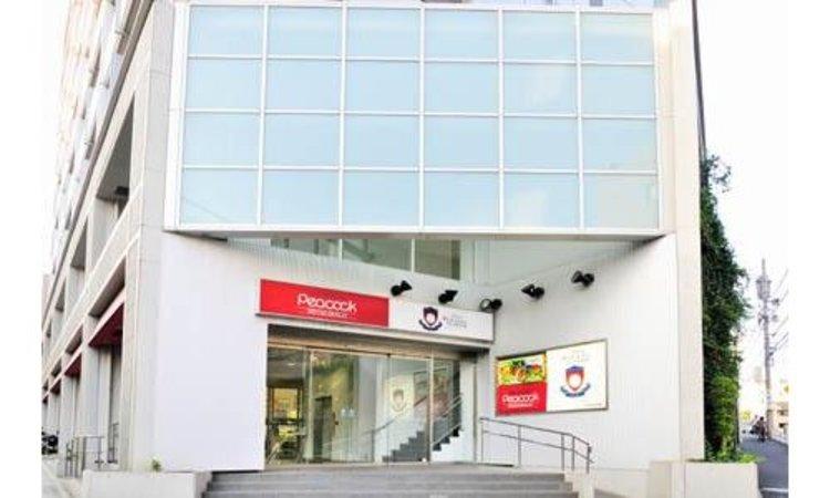 ピーコックストア三田伊皿子店まで284m。新鮮なお肉と野菜が売りのスーパーマーケット お仕事帰りに助かります。