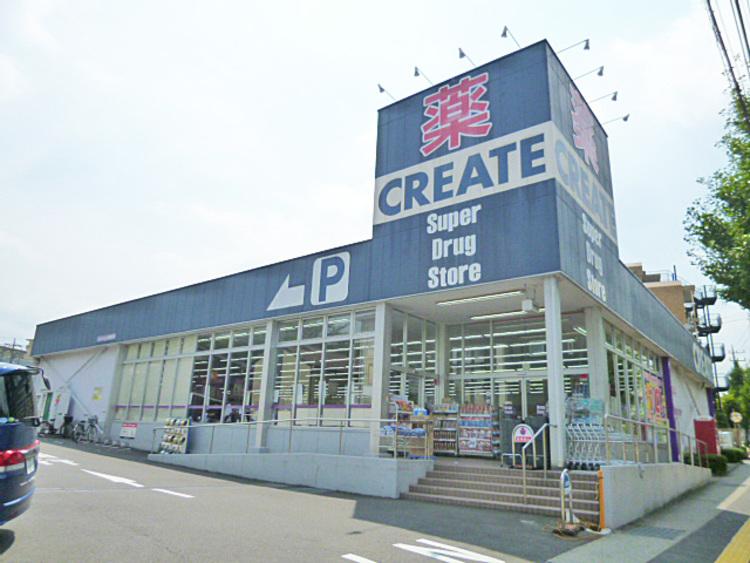 クリエイト川崎宮前平店 距離700m